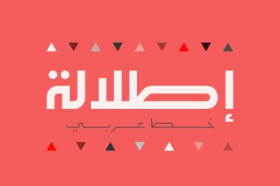 Etlalah - Arabic Typeface