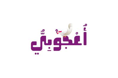 Oajoubi - Arabic Font