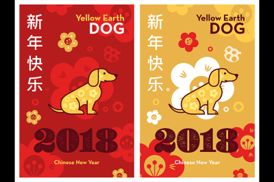 Yellow earth dog is a symbol of the 2018. Banner set with text