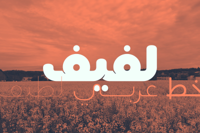 Lafeef - Arabic Typeface