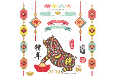 Colorful Year of the Pig Collections