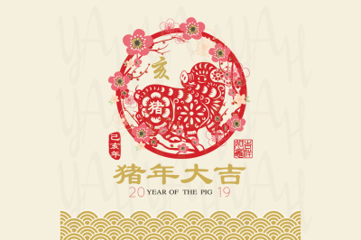 Year Of The Pig Year 2019 Greeting Element