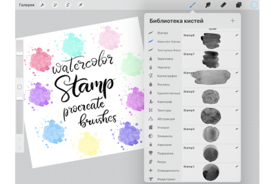Watercolor Stamp Procreate Brushes