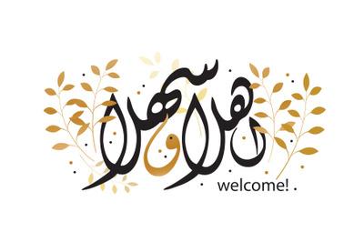 Gold luxury Arabic calligraphy lettering ahlan wa sahlan - welcome
