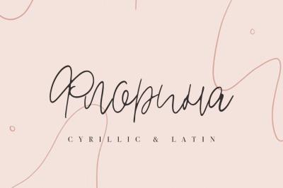 Florina |CYRILLIC & LATIN