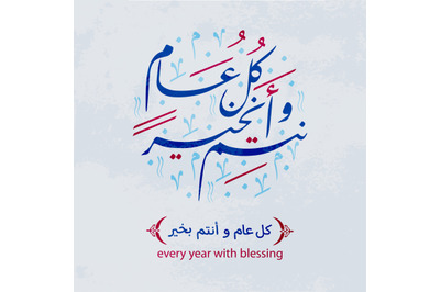 Arabic calligraphy modern Islamic art. Translation-every year blessing
