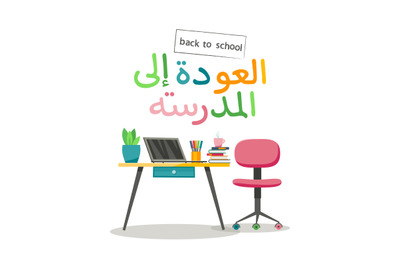 Vector illustration Arabic calligraphy style - back to school