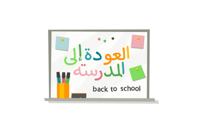 Back to school arabic calligraphy flat style.