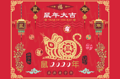 Chinese New Year 2020 Rat Year Collection Set