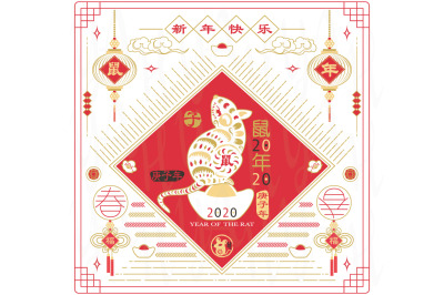 Gold Red Year of the Rat Chinese new year 2020