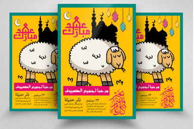 Muslim Holiday Eid Al-Adha Greeting Flyer