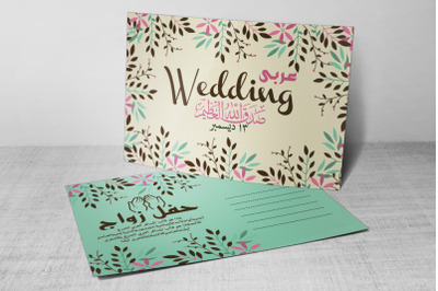 Wedding Invitation Arabic Postcard