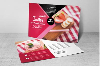 Healthy Food Arabic Postcard Template