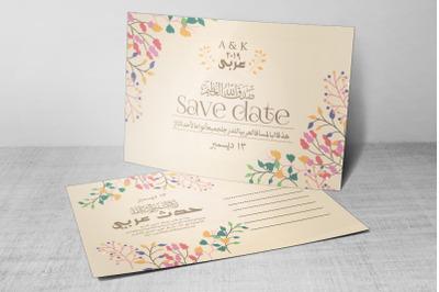 Save The Date Wedding Arabic Postcard