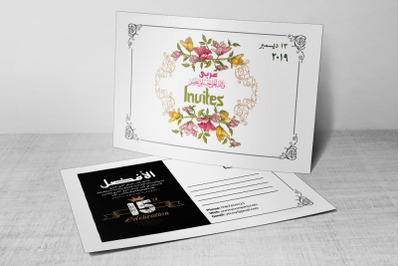 Wedding Floral Arabic Postcard