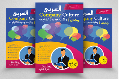 Business Training Arabic Flyer Template