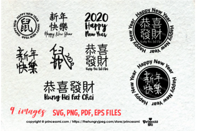 Chinese New Year 2020 / svg, eps, png file
