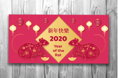 Happy Chinese New Year. Year of the rat 2020.