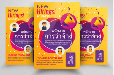 We Are Hiring Thailand Flyer Template