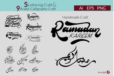 Ramadan Kareem Craft Lettering