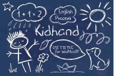 Kid Hand Chalk Textured Scribbled Script