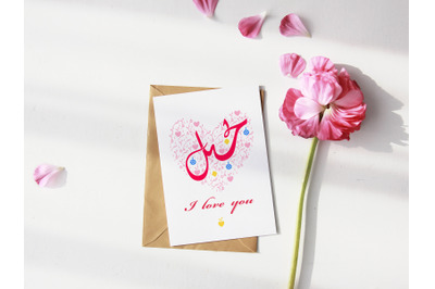 I love you in arabic calligraphy digital illustration Instant download