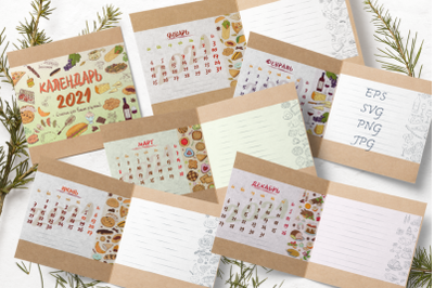 Calendar for 2021 with pages for recording your recipes.
