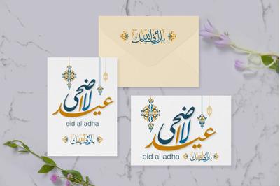Eid al adha card set Muslim holiday in Arabic calligraphy