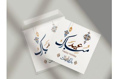 Eid al adha card set Muslim holiday Arabic calligraphy with decor
