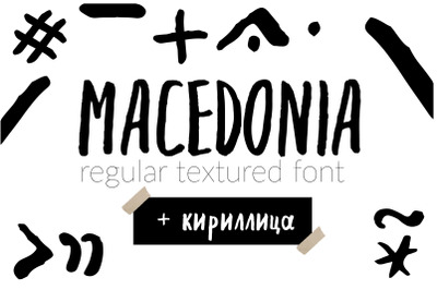Macedonia brush textured sans-serif font with cyrillic support