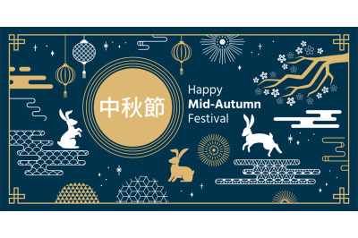 Mid autumn festival. Chinese traditional celebration autumn rabbits wi