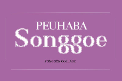PEUHABA Songgoe Collage