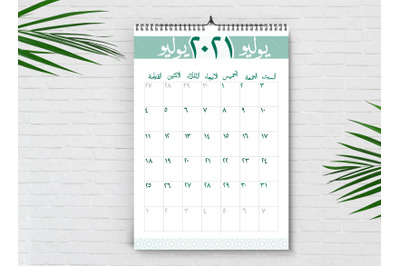 Planner 2021 in Arabic. Unique inimitable design with oriental pattern