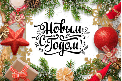 Russian lettering Happy New year Cyrillic svg