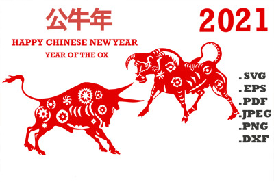 2021 Chinese New Year of the Ox SVG