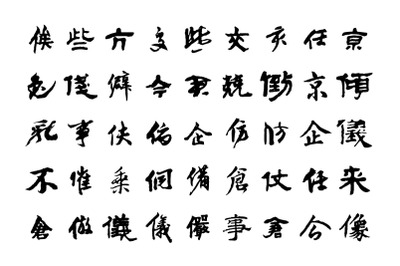 Chinese calligraphy symbol illustration
