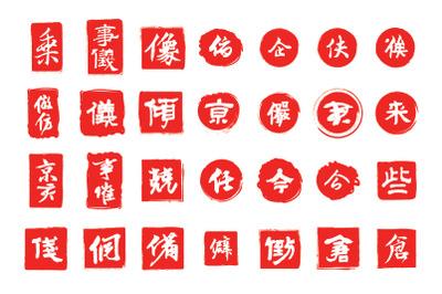Chinese calligraphy stamp symbol set