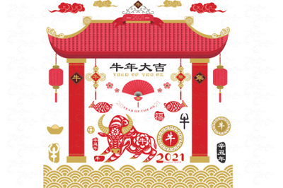 Spring Festival Year of the Ox 2021