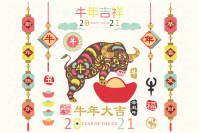Colorful Year Of The Ox 2021