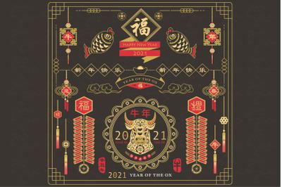 Chalkboard Chinese New Year 2021