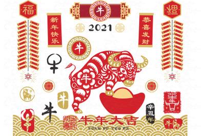 Chinese Zodiac 2021 Ox Year Set