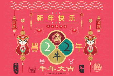 Lunar New Year 2021 - Ox Year