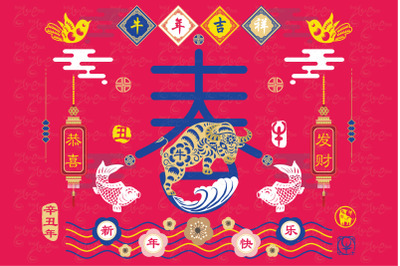 Lunar New Year 2021 Year Of The Ox