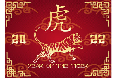 Chinese Year of the Tiger Poster