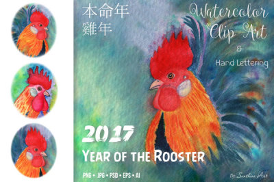 2017 - Year of the Red Fire Cock (Rooster) – Watercolor & Hand-Lettering Kit