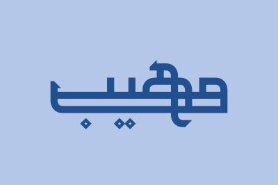 Maheeb - Arabic Font
