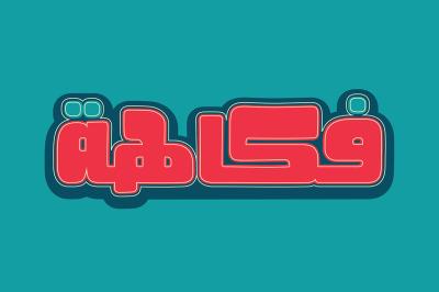 Fokahah - Arabic Font