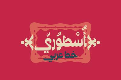 Ostouri - Arabic Font
