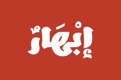 Ebhaar - Arabic Font