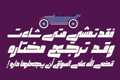 Makeen - Arabic Font